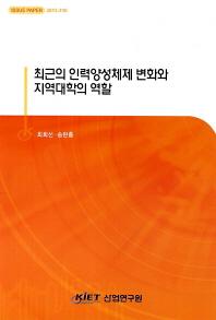 최근의 인력양성체제 변화와 지역대학의 역할