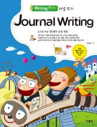 Writing T kids Journal Writing(저널 쓰기)