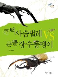 큰턱 사슴벌레 VS 큰뿔 장수풍뎅이