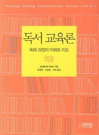 독서 교육론