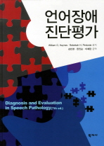 언어장애 진단평가