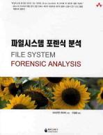 파일시스템 포렌식 분석