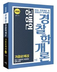 공병인 경찰학개론 기출문제집(2016)
