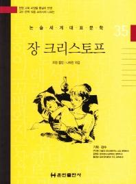 장 크리스토프