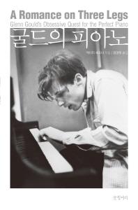 굴드의 피아노