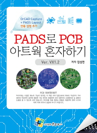 PADS로 PCB 아트웍 혼자하기