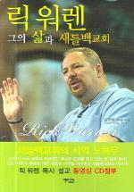 릭 워렌 그의 삶과 새들백교회