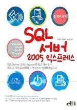 SQL 서버 2005 익스프레스