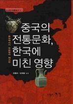 중국의 전통문화 한국에 미친 영향