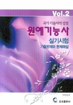 국가기술자격검정 원예기능사 실기시험: 기출문제와 문제해설 VOL. 2