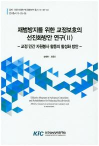 재범방지를 위한 교정보호의 선진화방안 연구. 2: 교정 민간 자원봉사 활동의 활성화 방안