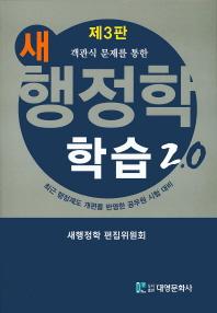 객관식 문제를 통한 새 행정학 학습 2.0