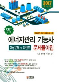 에너지관리 기능사 예상문제 및 과년도 문제풀이집(2017)