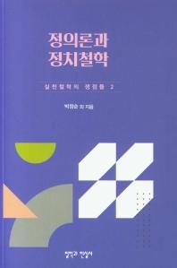 정의론과 정치철학
