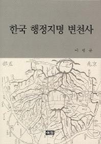 한국 행정지명 변천사