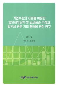 기업수준의 자료를 이용한 법인세부담액 및 과제표준 추정과 법인세 관련 기업 행태에 관한 연구