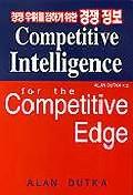 경쟁우위를 점하기 위한 경쟁정보