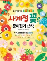 사계절 꽃 종이접기 산책