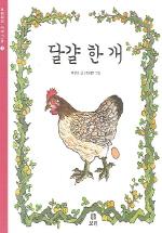 달걀 한 개(보리피리 이야기 01)