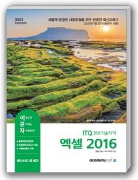 이공자 ITQ엑셀 2016(일반형)(2021)