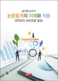 송지준 교수의 논문통계의 이해와 적용
