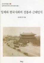 일제하 한국사회의 전통과 근대인식