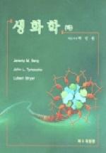 생화학(하)(제5개정판)