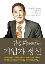 김종희의 기업가 정신