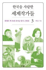 한국을 사랑한 세계작가들. 3