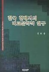한국 현대시의 비교문학적 연구