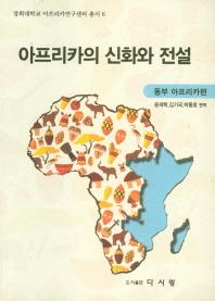 아프리카의 신화와 전설: 동부 아프리카편