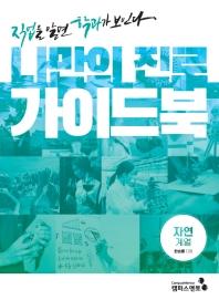 나만의 진로 가이드북: 자연계열