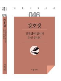 정체성의 형성과 한국 현대시