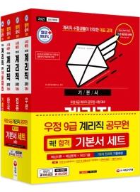 우정 9급 계리직 공무원 퀵! 합격 기본서 세트(2021)