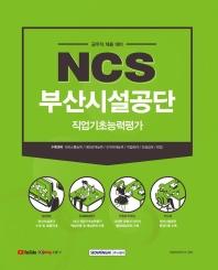 2021 NCS 부산시설공단 직업기초능력평가