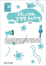 코로나19와 감염병 보도 비평(큰글씨책)
