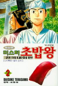 미스터 초밥왕 전국대회편. 2