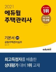 에듀윌 공동주택관리실무 기본서(주택관리사 2차)(2021)