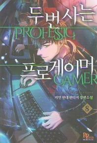 두 번 사는 프로게이머. 8