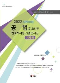 Union 공법 변호사시험 기출문제집. 2: 모의편(기록형)(2022)