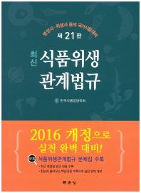 최신 식품위생관계법규(2016)