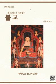 경전으로 본 세계종교 불교