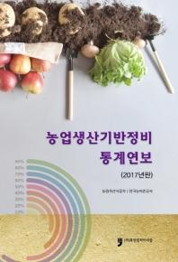 농업생산기반정비 통계연보(2017년판)