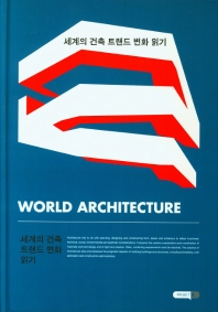 세계의 건축 트랜드 변화 읽기