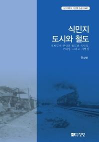 식민지 도시와 철도