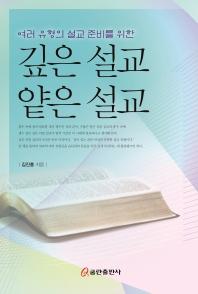 여러 유형의 설교 준비를 위한 깊은 설교 얕은 설교