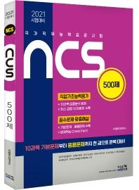국가직무능력표준시험 NCS 500제(2021)