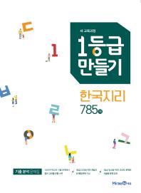 1등급 만들기 고등 한국지리 785제(2021)
