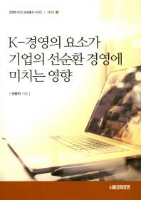 K-경영의 요소가 기업의 선순환 경영에 미치는 영향