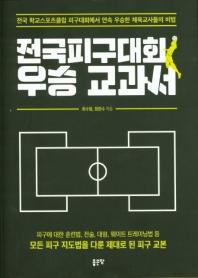 전국피구대회 우승 교과서